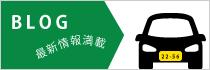 株式会社不二ゴム工業ブログ